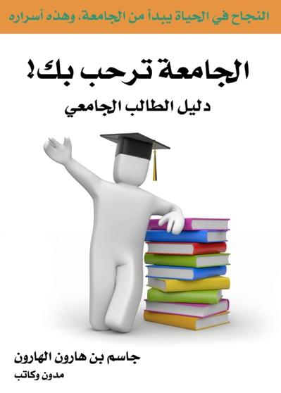 كتاب دليل الطالب الجامعي
